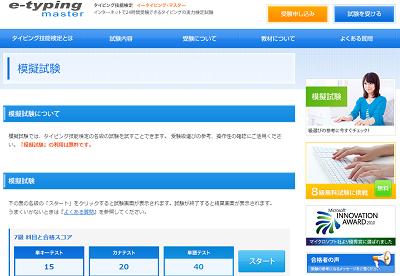 e-typing1