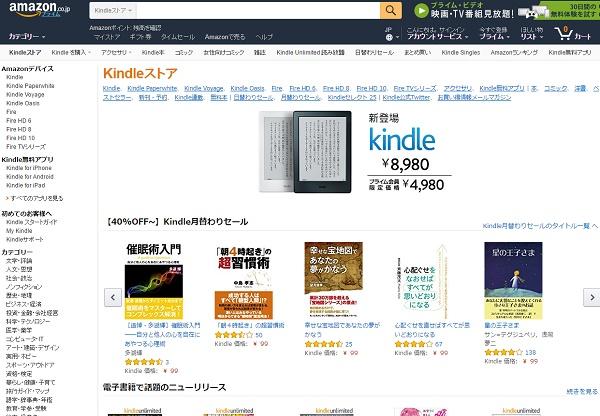 【kindle for pcインストールマニュアル】電子書籍をパソコンで ...
