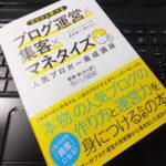 ブログ運営×集客×マネタイズ