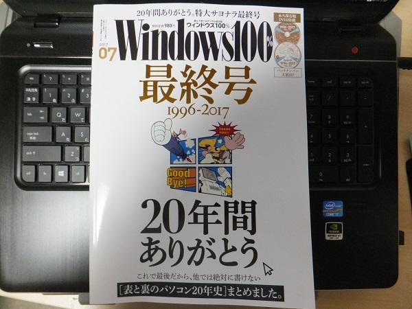 windows100%最終号